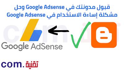 قبول مدونتك في Google Adsense وحل مشكلة إساءة الاستخدام في Google Adsense