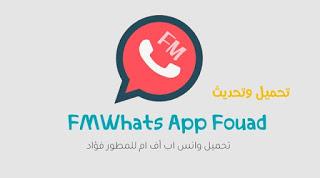 تحميل واتساب فواد fm whatsapp