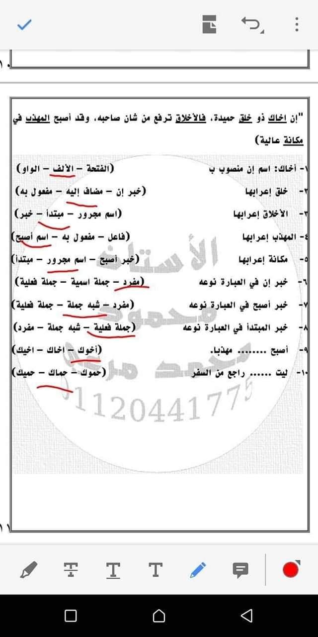 اللغة العربية   الصف السادس الإبتدائي ترم ثاني