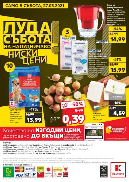 КАУФЛАНД Уикенд оферти от 25 МАРТ-  СЪБОТА