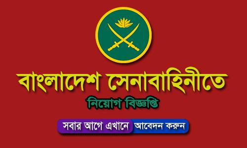 সেনাবাহিনী সার্কুলার ২০১৯ - বাংলাদেশ সেনাবাহিনী বেসামরিক নিয়োগ ২০১৯