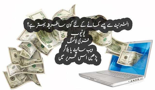 انٹرنیٹ سے پیسے کیسے کمائیں