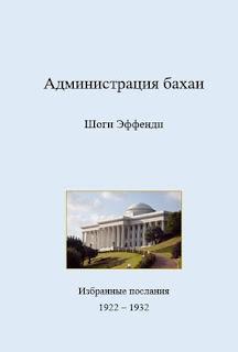 """Обложка книги Шоги Эффенди """"Администрация бахаи"""""""