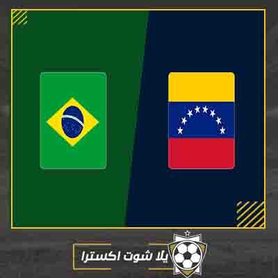 بث مباشر مباراة البرازيل وفنزويلا