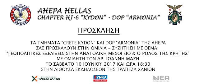 INVITATION - CRETE KYDON AHEPA