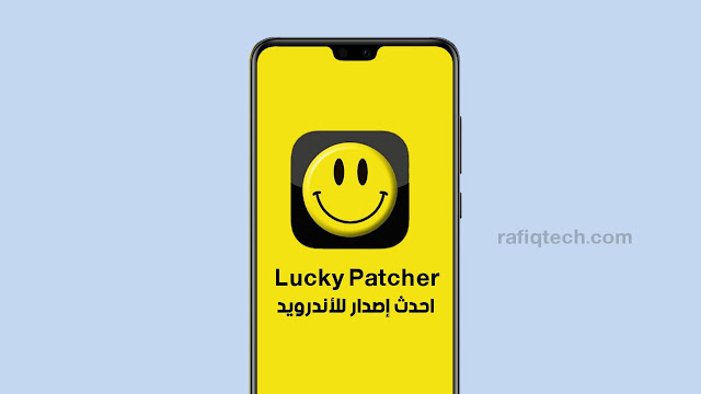 تحميل  لوكي باتشر  lucky patcher mod apk للاندرويد بدون روت من ميديا فاير -اخر اصدار
