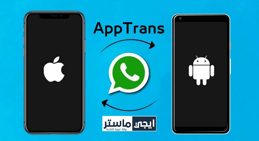 برنامج AppTrans لنقل رسائل الواتس من الاندرويد للايفون والعكس