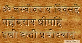 Image Ganesh Gayatri Mantra - 3