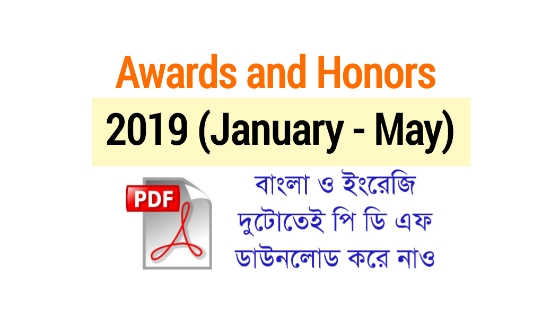 Awards and Honors 2019 : Free PDF Download in Bengali