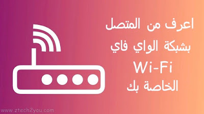Who-Connected-your-Wireless-Wi-Fi-Network