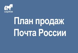 План продаж на Почте России