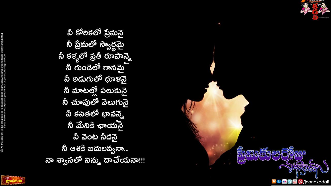 best loving telugu love quotes and new prema kavithalu
