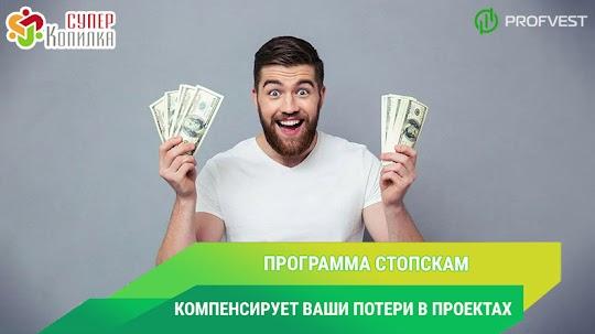 "Программа компенсации потерь ""СтопСкам"" от проекта СуперКопилка"