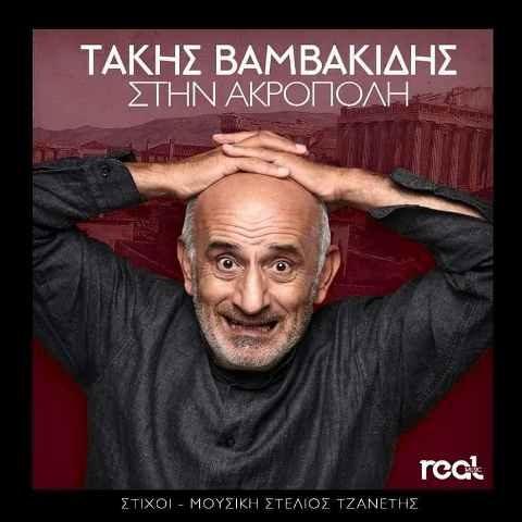 """Τάκης Βαμβακίδης """"Στην Ακρόπολη"""" - Κυκλοφορεί από την Real Music (VIDEO)"""