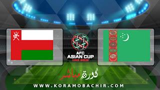 مشاهدة مباراة عمان وتركمانستان بث مباشر 17-01-2019 كأس آسيا 2019