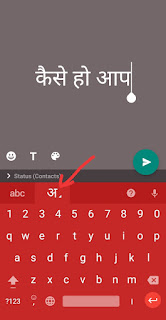 WhatsApp Status Hindi Me Kaise Likhe