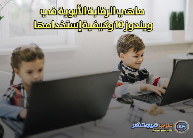 ماهي المراقبة الأبوية في ويندوز 10 وكيفية إستخدامها وإنشاء حساب لطفلك