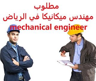 وظائف السعودية مطلوب مهندس ميكانيكا في الرياض mechanical engineer