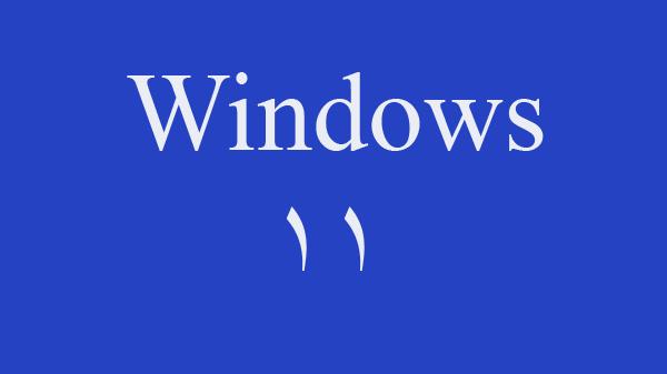 متطلبات تشغيل Windows 11 على الكمبيوتر