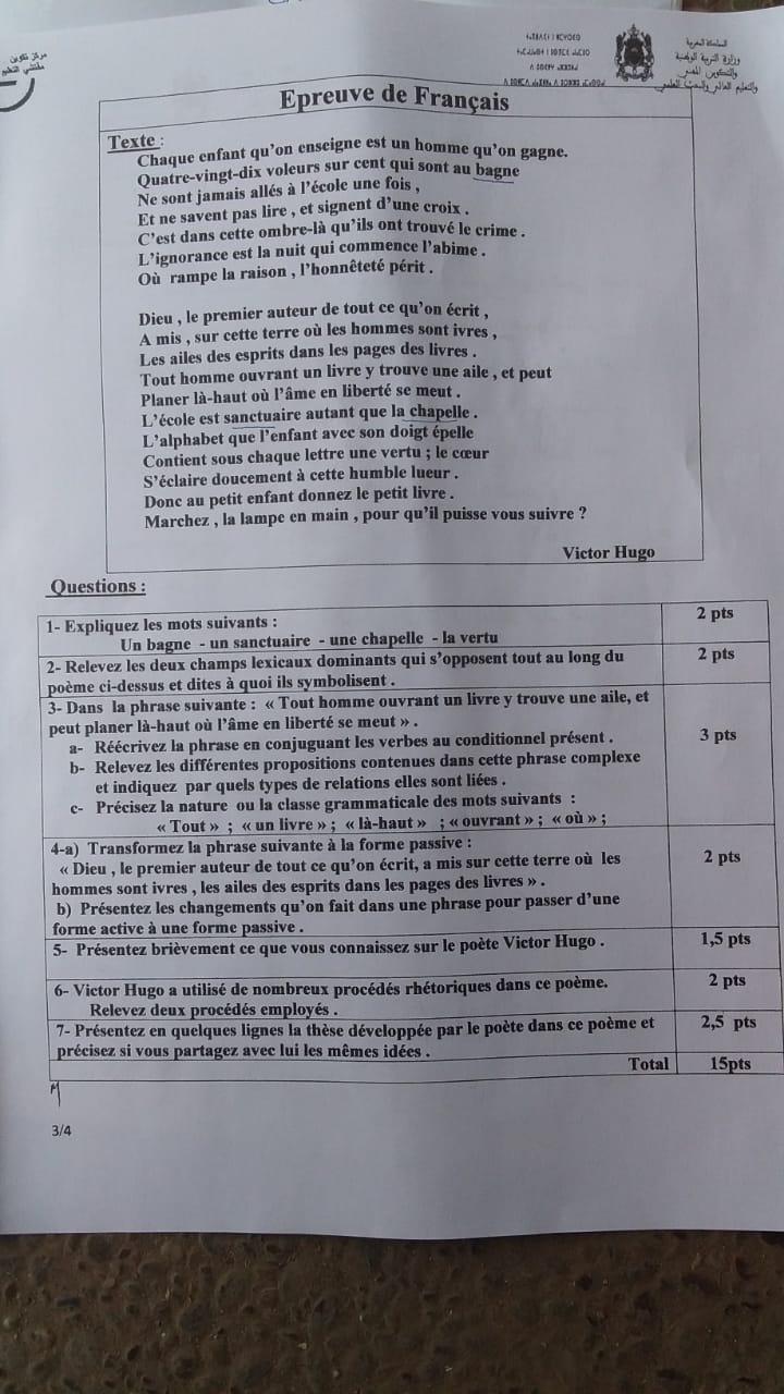مواضيع اختبارفي المعارف المرتبطة بالتعليم الابتدائي: مباراة التفتيش ابتدائي دورة 15 و 16 يوليوز 2018
