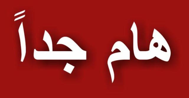 تعطيل المدارس والجامعات لغاية السابع من آذار