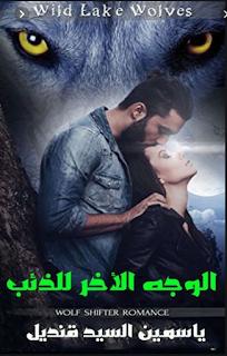 رواية الوجه الأخر للذئب كاملة للتحميل pdf 2019 - ياسمين قنديل