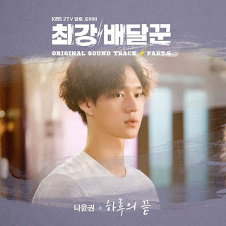Lyric : Na Yoon Kwon (나윤권) - End of The Day (하루의 끝) (OST. Strongest Deliveryman)
