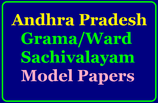 AP – Grama/ Ward Sachivalayam Model Paper 2019 AP – Grama/ Ward Sachivalayam Model Paper 2019 VRO, VRA, WOMAN POLICE, ANM, ENGINEERING ASSISTANTS, SURVIVORS, and all | AP – Grama / Sachivalayam | Model Paper pdf in Telugu 2019 || VRO, VRA, Panchayathi Secretary, ANM, Women Police, Digital Assistant model paper, Engineering Assistants model paper Telugu pdf 2019 | AP – Grama, Ward Sachivalayam – 2019 VRO,VRA,WOMEN POLICE, ANM, Digital Assistants, Grama Engineering Assistants, Child Welfare Officer latest 2019/2019/08/ap-grama-ward-sachivalayam-model-papers-download.html