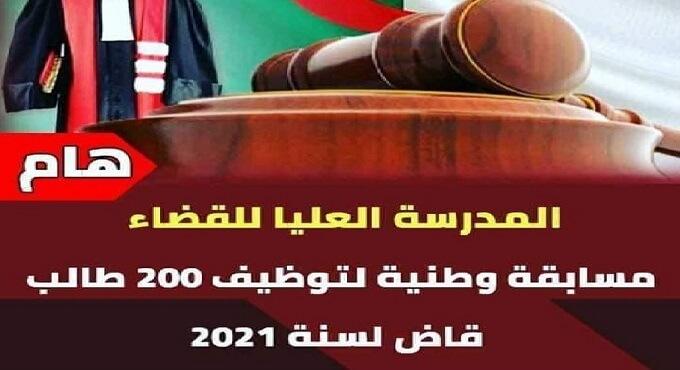 شروط مسابقة القضاء 2021