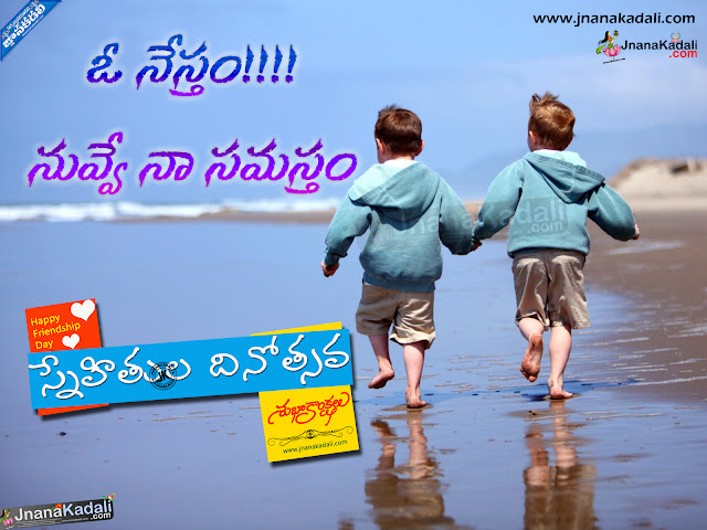 Telugu Friendship Day Greetings Friendship Day Telugu Wishes Vector Friendship Day Wallpapers Telugu Friendship Day Quotes Greetings Life Telugu friendship Day Greetings Friendship Day Greetings to best friends,Friendship Day Quotes Wallpapers, Friendship Day Poems, Friendship Day Simple Greetings, Friendship Day Importance,Friendship Day Messages, Friendship Day Vector Wallpapers,Telugu Friendship Day Greetings with Images.2015 Friendship Day Telugu Images. Nice Friendship Messages in Telugu