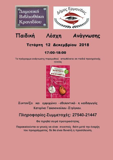"""""""Φον Κουραμπιές εναντίον Κόμη Μελομακαρόνη"""" στη Δημοτική Βιβλιοθήκη Κρανιδίου"""