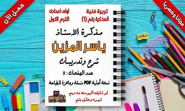مذكرة تربية فنية للصف الاول الاعدادي الترم الاول 2020