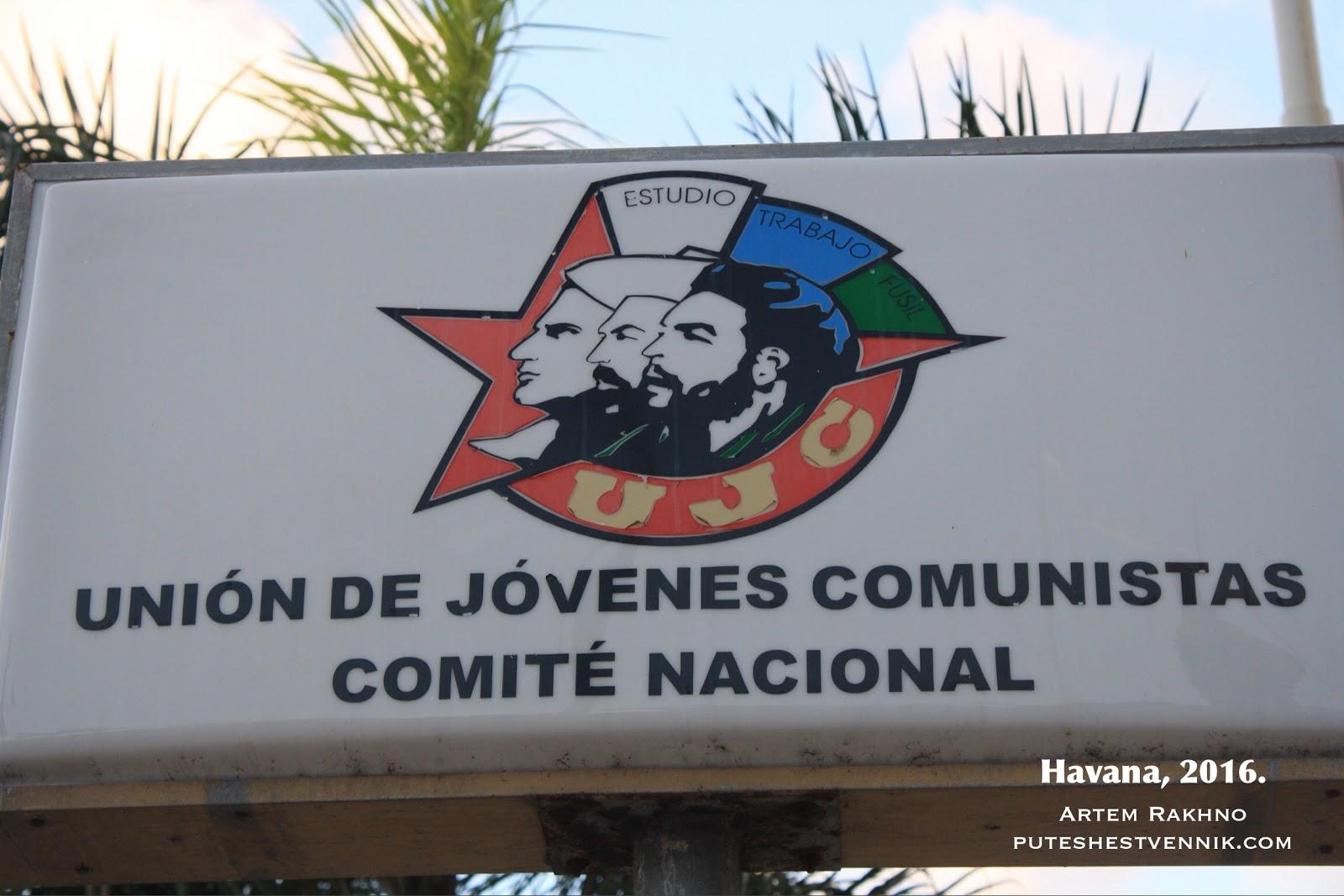 Союз коммунистической молодежи Кубы