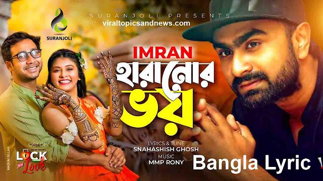 Haranor Voy Lyrics (হারানোর ভয়) Imran Mahmudul New Eid Song 2020