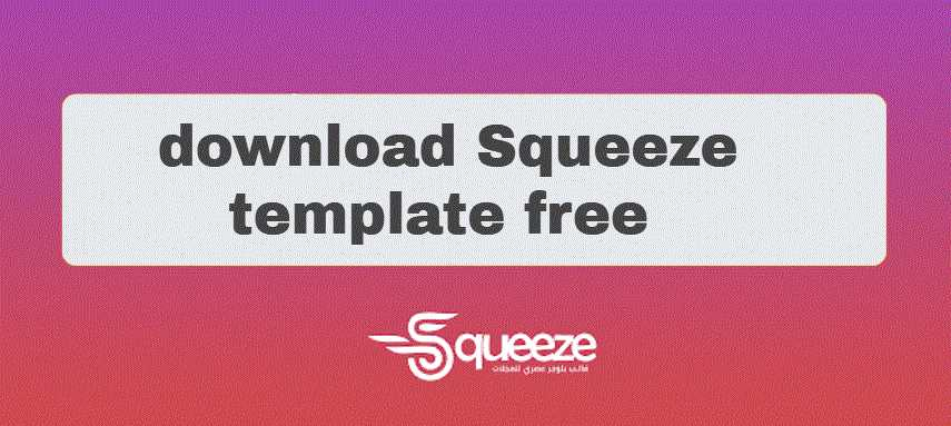 download Squeeze template free