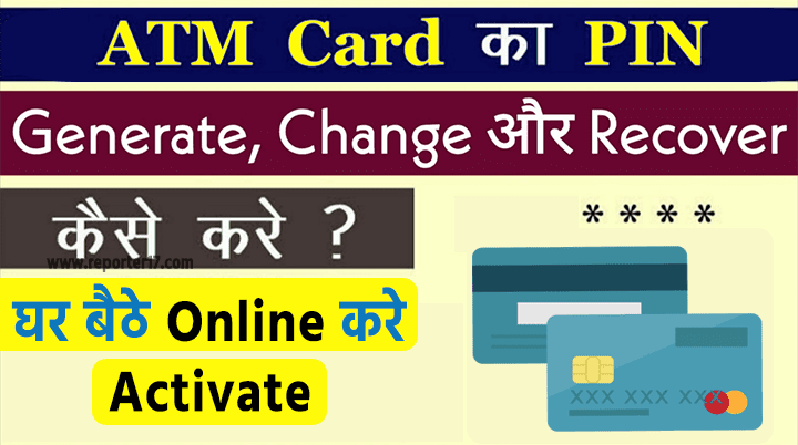 Online ATM pin change, genrate and recover