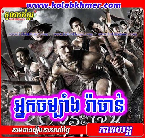 អ្នកចម្បាំងរ៉ាចាន់ - Neak Chombang Rachan - Thai Movie Speak Khmer