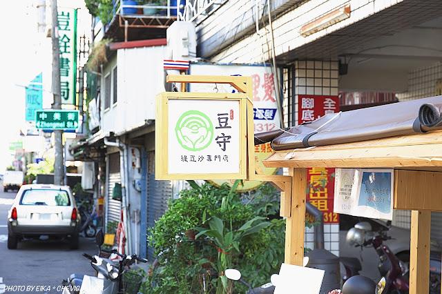 MG 0151 - 豆守綠豆沙專門店,市場內趴趴走的日系木質小攤車,豆香濃郁細緻好冰涼
