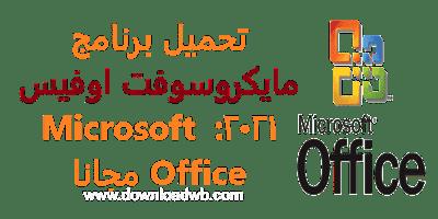 Microsoft Office 001