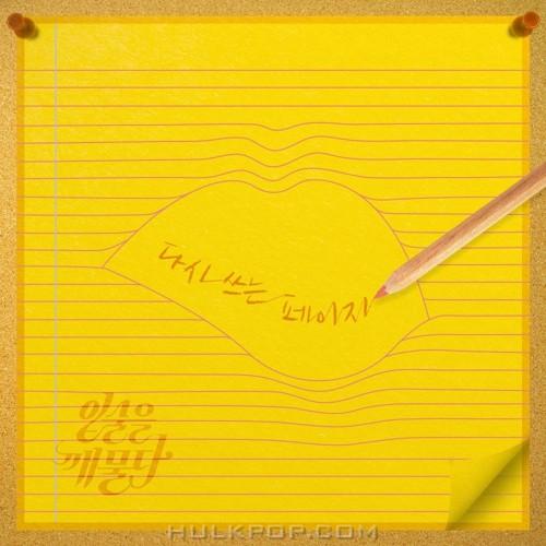 Lips-Bite – 다시 쓰는 페이지 – Single