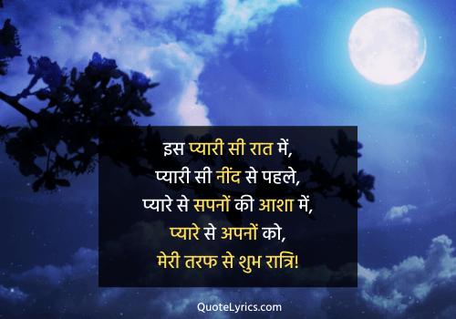 Good-night-sms-in-hindi-love
