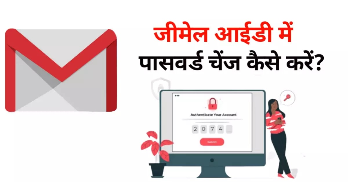 Gmail Ka Password Change Kaise Kare