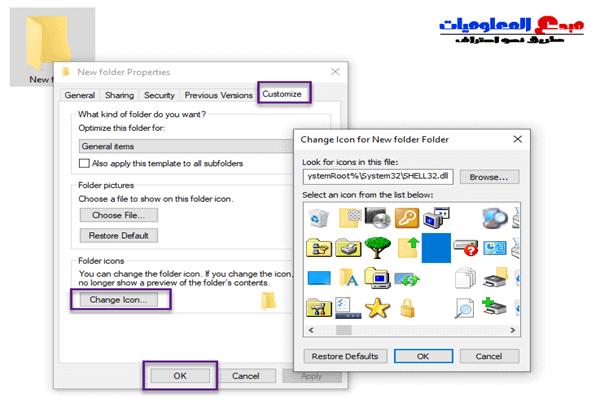 كيفية إنشاء مجلدات غير مرئية في Windows