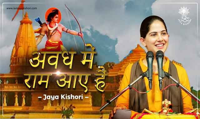 Avadh Mein Ram Aaye Hain lyrics