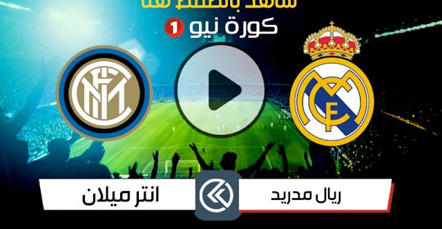 موعد مباراة ريال مدريد وانتر ميلان بث مباشر بتاريخ 03-11-2020 دوري أبطال أوروبا