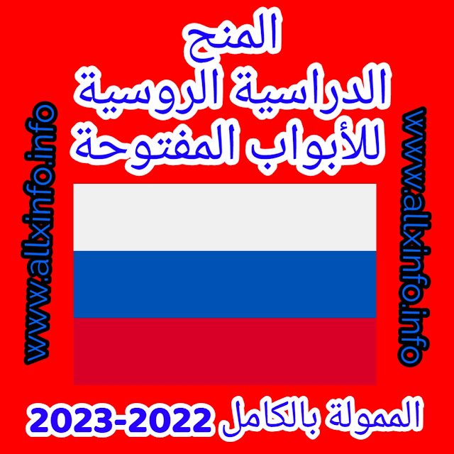 المنح الدراسية الروسية للأبواب المفتوحة الممولة بالكامل 2022-2023