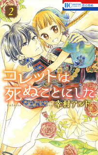 [Manga] コレットは死ぬことにした 第01 02巻 [Colette wa Shinu Koto ni Shita Vol 01 02], manga, download, free