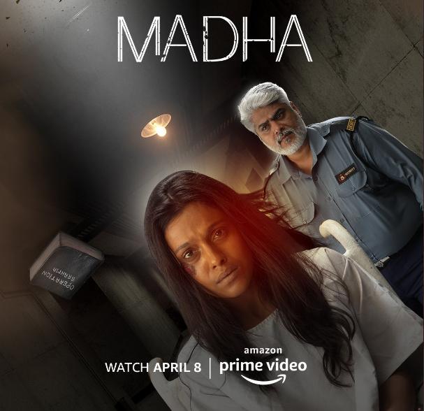 madha-telugu-full-movie-amazon-prime