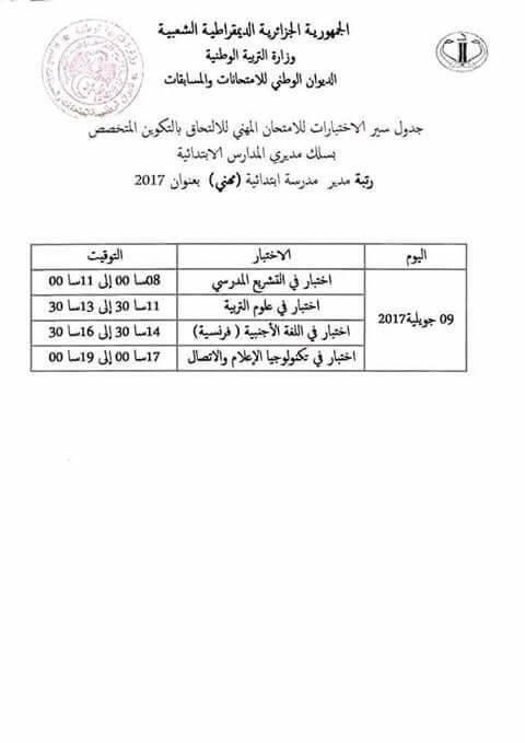 جدول سير الاختبارات للالتحاق برتبة مدرسة ابتدائية 2017
