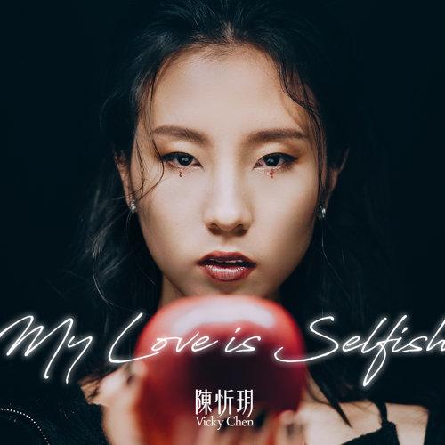 Vicky Chen 陳忻玥 - My Love is Selfish Lyrics 歌詞 with Pinyin   陳忻玥 My Love is Selfish 歌詞